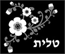 Tallit Flowers Buds Black White