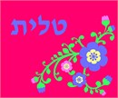 Tallit Flowers Buds Hot Pink