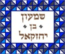 Needlepoint: Tallit Glass
