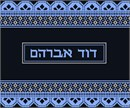 Needlepoint: Tallit Lace