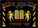 A jewel tone tallit bag in an extra large size.  Traditional design with pillars, lions and tablets.