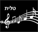 Tallit design with music notes