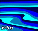 A tallit bag design with waves in shades of blue.