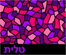 Tallit in pinks and purples