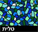 Tallit Stained Glass Box