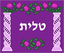 A tallit bag with twisted pillars and vines of roses in purples and pinks.