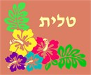 Tallit in vibrant tropical colors