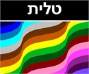 Tallit Waves Colors