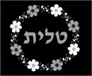 Tallit Wreath Black White
