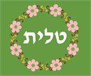 Tallit Wreath Green