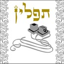 A pair of Tefillin, the word Tefillin in Hebrew, and decorative sides.