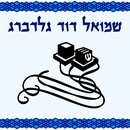 Needlepoint: Tefillin bag 3
