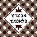 Needlepoint: Tefillin 8 Point Star