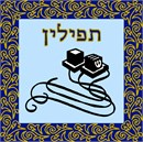 Needlepoint: Tefillin David