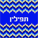 Tefillin Bargello Royalty