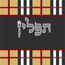 Tefillin bag with the classic camel thompson tartan design. Tefillin are gifted to a Jewish boy upon his bar mitzvah when he turns thirteen. He is taught how to perfom this holy Mitzvah properly before his birthday.You stitch the front. After it is completely stitched, it is sent to a professional finisher who adds a lining, back, and matching zipper.