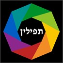 Tefillin Colored Wreath