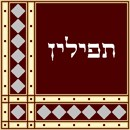 Needlepoint: Tefillin Corner Diamonds