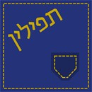 Needlepoint: Tefillin Denim