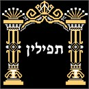 Needlepoint: Tefillin Flourish Pillars