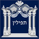 Needlepoint: Tefillin Four Pillars