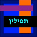 Tefillin in bold colors