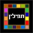 Tefillin Gameboard 2