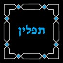 Geometric tefillin design with just the right amount of blue to make it sparkle