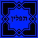Geometric is in style.  This royal blue and black tefillin design is bright and beautiful.