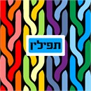 A tefillin bag in colorful braids. These braids look like havdalah candles. Tefillin are gifted to a Jewish boy upon his bar mitzvah when he turns thirteen. He is taught how to perfom this holy Mitzvah properly before his birthday. You stitch the front. After it is completely stitched, it is sent to a professional finisher who adds a lining, back, and matching zipper.