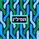 A tefillin bag in green-tinged braids. These braids look like havdalah candles. Tefillin are gifted to a Jewish boy upon his bar mitzvah when he turns thirteen. He is taught how to perfom this holy Mitzvah properly before his birthday. You stitch the front. After it is completely stitched, it is sent to a professional finisher who adds a lining, back, and matching zipper.