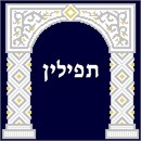 Tefillin Intricate Arch