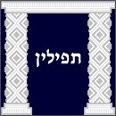 Needlepoint: Tefillin Intricate Pillars