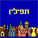 Jerusalem at night in this royal blue filling design. Jerusalem scenes are very popular judaica designs. Tefillin are gifted to a Jewish boy upon his bar mitzvah when he turns thirteen. He is taught how to perfom this holy Mitzvah properly before his birthday. You stitch the front. After it is completely stitched, it is sent to a professional finisher who adds a lining, back, and matching zipper.