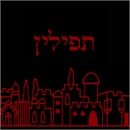 A tefillin bag with the Jerusalem skyline in red.