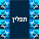 Modern Tefillin Bag Design with Jewish star borders