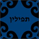 Bold in deep blue and black.  Tefillin are gifted to a Jewish boy upon his bar mitzvah when he turns thirteen. He is taught how to perfom this holy Mitzvah properly before his birthday.