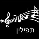 Tefillin design with music notes