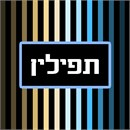 Tefillin Ombre Colorbars Rectangle