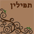 Needlepoint: Tefillin One Corner Flourish