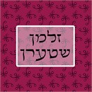 Needlepoint: Tefillin Pattern Berry