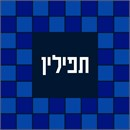 Tefillin Pattern Blue Checker