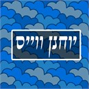Needlepoint: Tefillin Pattern Clouds