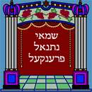 Needlepoint: Tefillin Pillars
