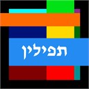 Vibrant tefillin needlepoint canvas