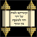 Needlepoint: Tefillin Scroll