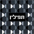 Tefillin Semi Circle Greys