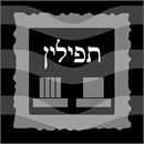 Interesting design using rounded text, a minimalist depiction of tefillin boxes, against a wavy dark background.  As a Jewish boy prepares for his Bar Mitzvah, he learns how to put on his Tefillin.
