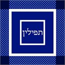 Needlepoint: Tefillin Simple