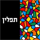 Tefillin Stained Glass Half Colorful